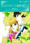 ふたりのアンと秘密の恋 2-電子書籍