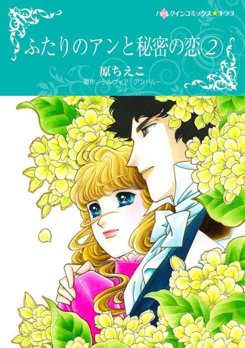 ふたりのアンと秘密の恋 2-電子書籍-拡大画像