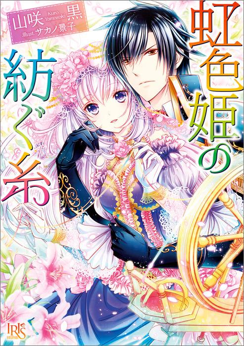 虹色姫の紡ぐ糸拡大写真