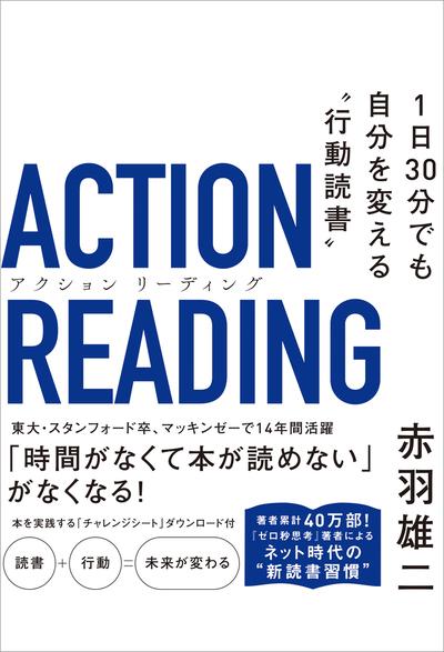 """アクション リーディング 1日30分でも自分を変える""""行動読書""""-電子書籍"""