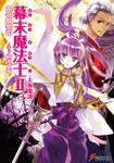 幕末魔法士II -大坂鬼譚--電子書籍