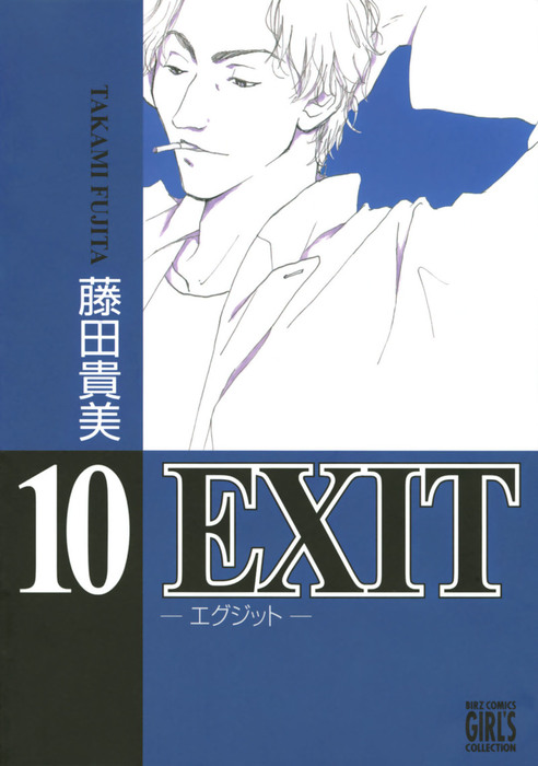 EXIT~エグジット~ (10)拡大写真