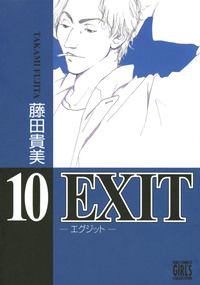 EXIT~エグジット~ (10)-電子書籍