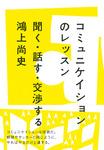 コミュニケイションのレッスン-電子書籍