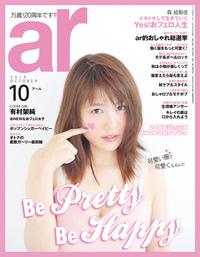 ar 2015年 10月号-電子書籍