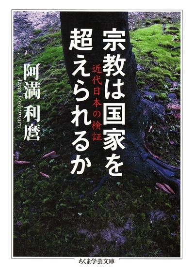 宗教は国家を超えられるか ──近代日本の検証-電子書籍