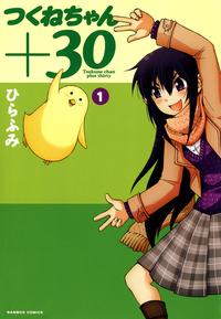 つくねちゃん+30 (1)