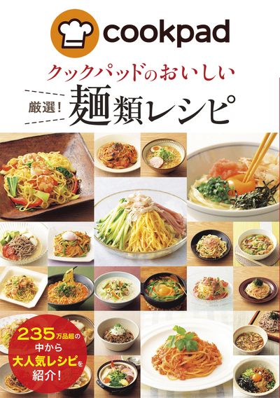 クックパッドのおいしい厳選!麺類レシピ-電子書籍