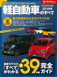 2016年 軽自動車のすべて-電子書籍