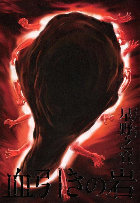 血引きの岩-電子書籍-拡大画像