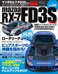 ハイパーレブ Vol.212 マツダ RX-7/FD3S No.2-電子書籍