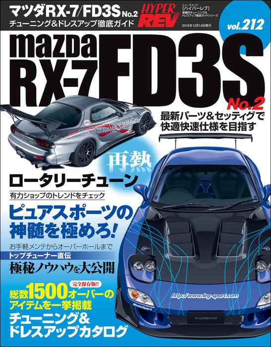 ハイパーレブ Vol.212 マツダ RX-7/FD3S No.2拡大写真