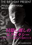 目隠し越しのエクスタシー-電子書籍