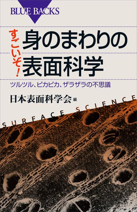 すごいぞ! 身のまわりの表面科学 ツルツル、ピカピカ、ザラザラの不思議-電子書籍-拡大画像