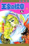 王家の紋章 52-電子書籍