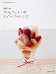 福田りおの羊毛フェルトのスイーツレシピ-電子書籍