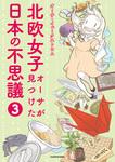 北欧女子オーサが見つけた日本の不思議3-電子書籍