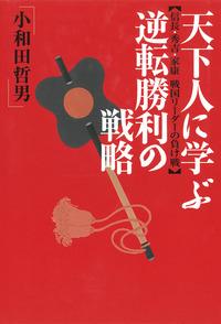 天下人に学ぶ逆転勝利の戦略 : 信長・秀吉・家康戦国リーダーの負け戦-電子書籍