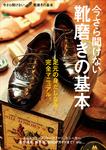 今さら聞けない靴磨きの基本-電子書籍