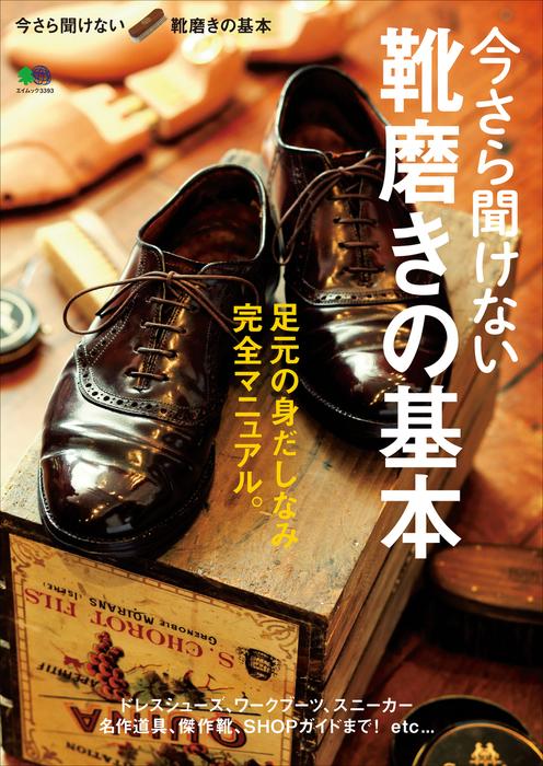 今さら聞けない靴磨きの基本拡大写真