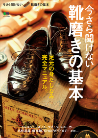 今さら聞けない靴磨きの基本