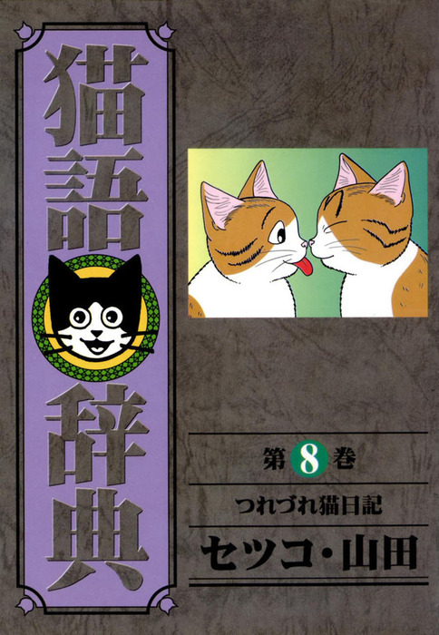 猫語辞典 8巻拡大写真