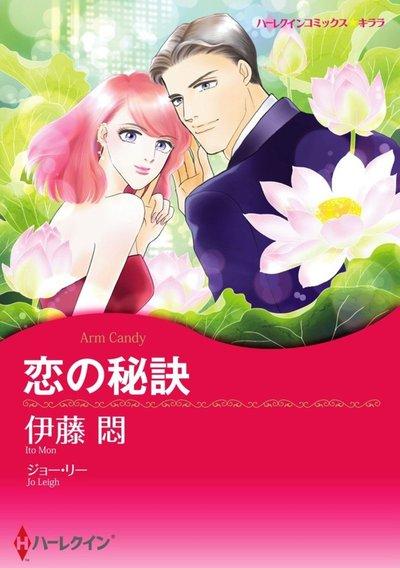 恋の秘訣-電子書籍