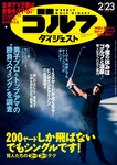 週刊ゴルフダイジェスト 2016/2/23号-電子書籍