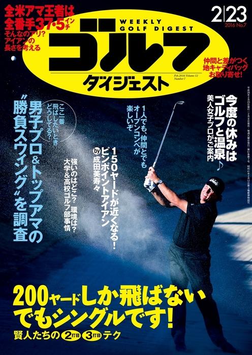週刊ゴルフダイジェスト 2016/2/23号拡大写真
