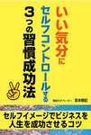 いい気分にセルフコントロールする3つの習慣成功法-電子書籍