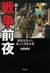 戦争前夜 米朝交渉から見えた日本有事-電子書籍