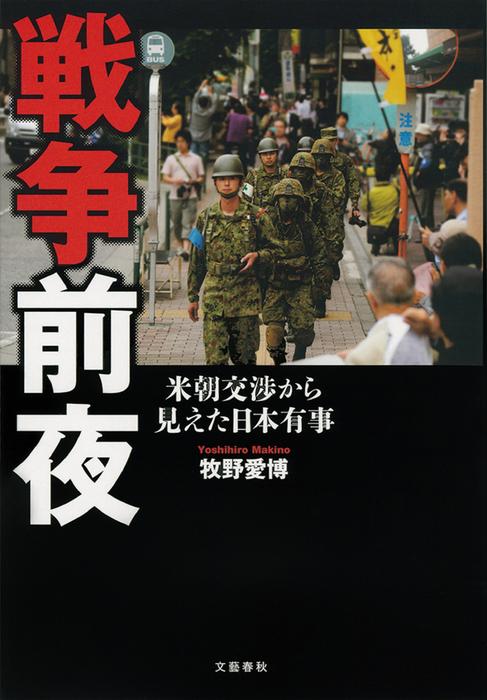 戦争前夜 米朝交渉から見えた日本有事-電子書籍-拡大画像