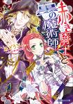 赤き騎士と黒の魔術師-電子書籍