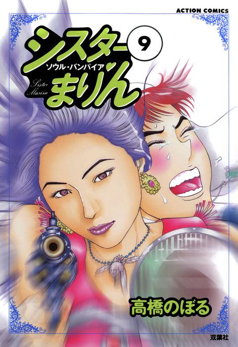 シスターまりん / 9-電子書籍-拡大画像
