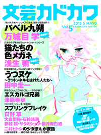 文芸カドカワ 2015年5月号