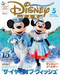 ディズニーファン 2016年5月号-電子書籍