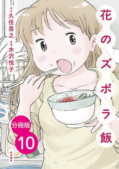 【分冊版】花のズボラ飯 10-電子書籍