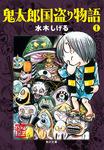 鬼太郎国盗り物語(1)-電子書籍