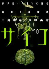 多重人格探偵サイコ(10)
