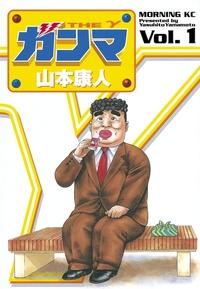 ガンマ(1)-電子書籍