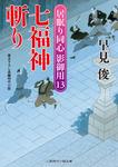 七福神斬り 居眠り同心影御用13-電子書籍