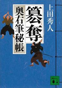 簒奪 奥右筆秘帳(五)