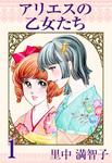 アリエスの乙女たち 1巻-電子書籍
