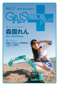 ギャルパラ・プラス Vol.03 2015 November