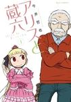 アリスと蔵六(1)-電子書籍