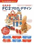 かんたんFC2ブログ・デザイン(FC2ブログ公式ガイド)-電子書籍