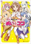 めい☆コン-電子書籍