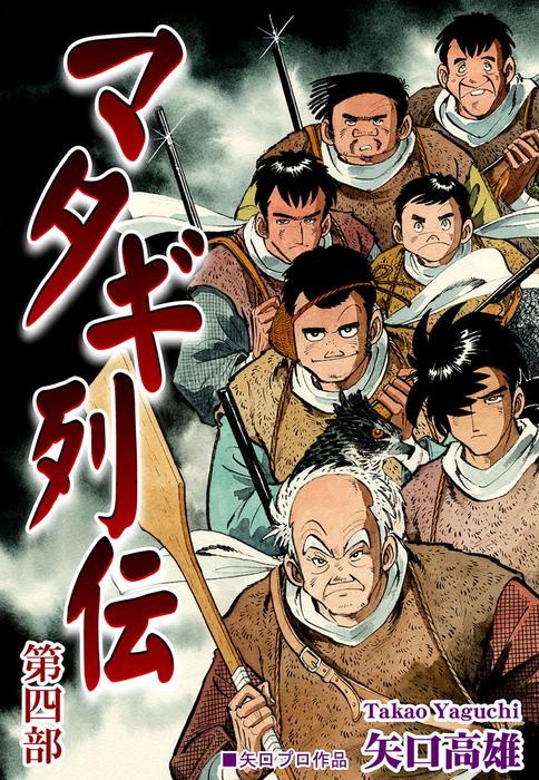 マタギ列伝(4)-電子書籍-拡大画像