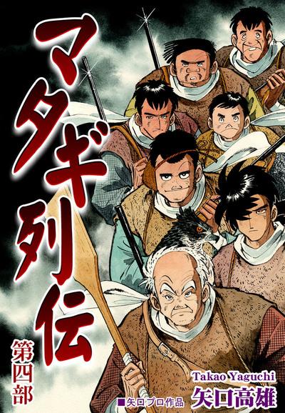 マタギ列伝(4)-電子書籍