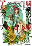 覇剣の皇姫アルティーナ 小綺譚-電子書籍